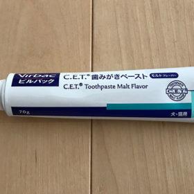 ビルバック 犬用歯磨きペーストを使って