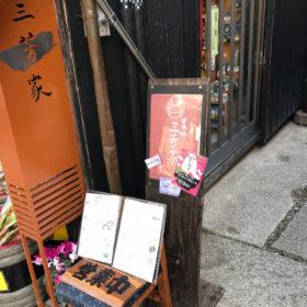 成田山近くの「甘味処 三芳家」はお庭のテラス席が犬OK