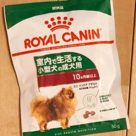 「ロイヤルカナン Royal Canin ミニインドア アダルト」ドッグフードの他と比較しての感想