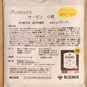 「ブリスミックス BLISMIX サーモン 小粒」ドッグフードの他と比較して